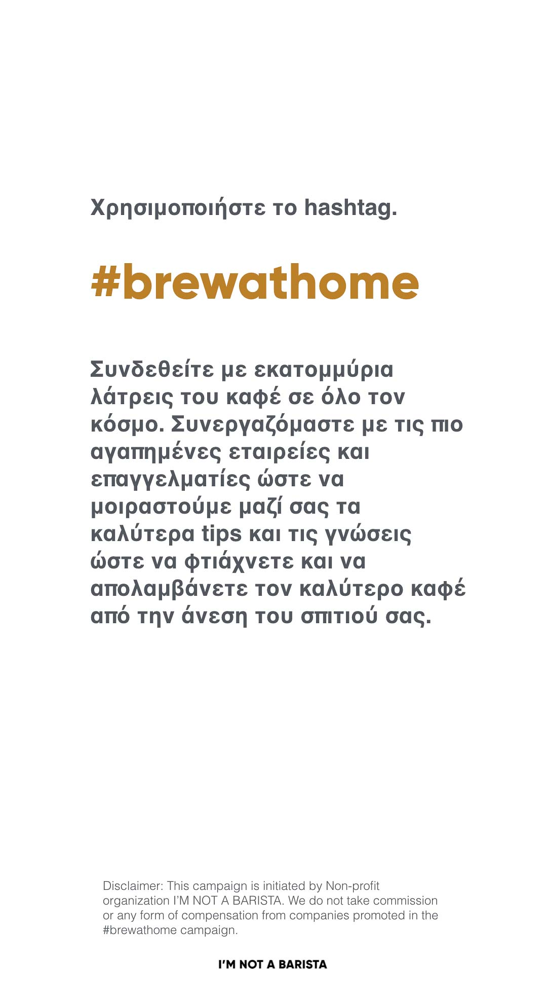 brewathome greek.002
