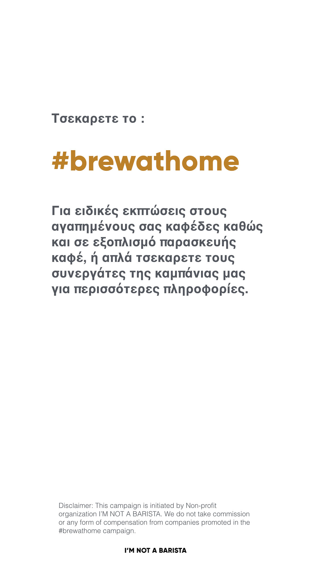 brewathome greek.003